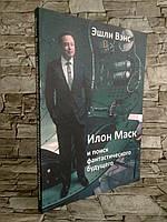 """Книга """"Илон Маск и поиск фантастического будущего"""" Эшли Вэнс"""