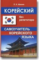 Корейский без репетитора. Минин П.. Самоучитель корейского языка