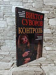 "Книга ""Контроль"" Виктор Суворов"