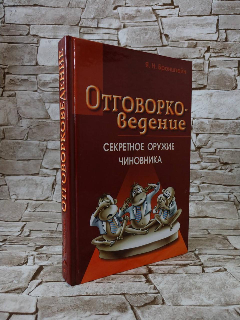 """Книга """"Отговорковедение – секретное оружие чиновника"""" Бронштейн Я.Н."""