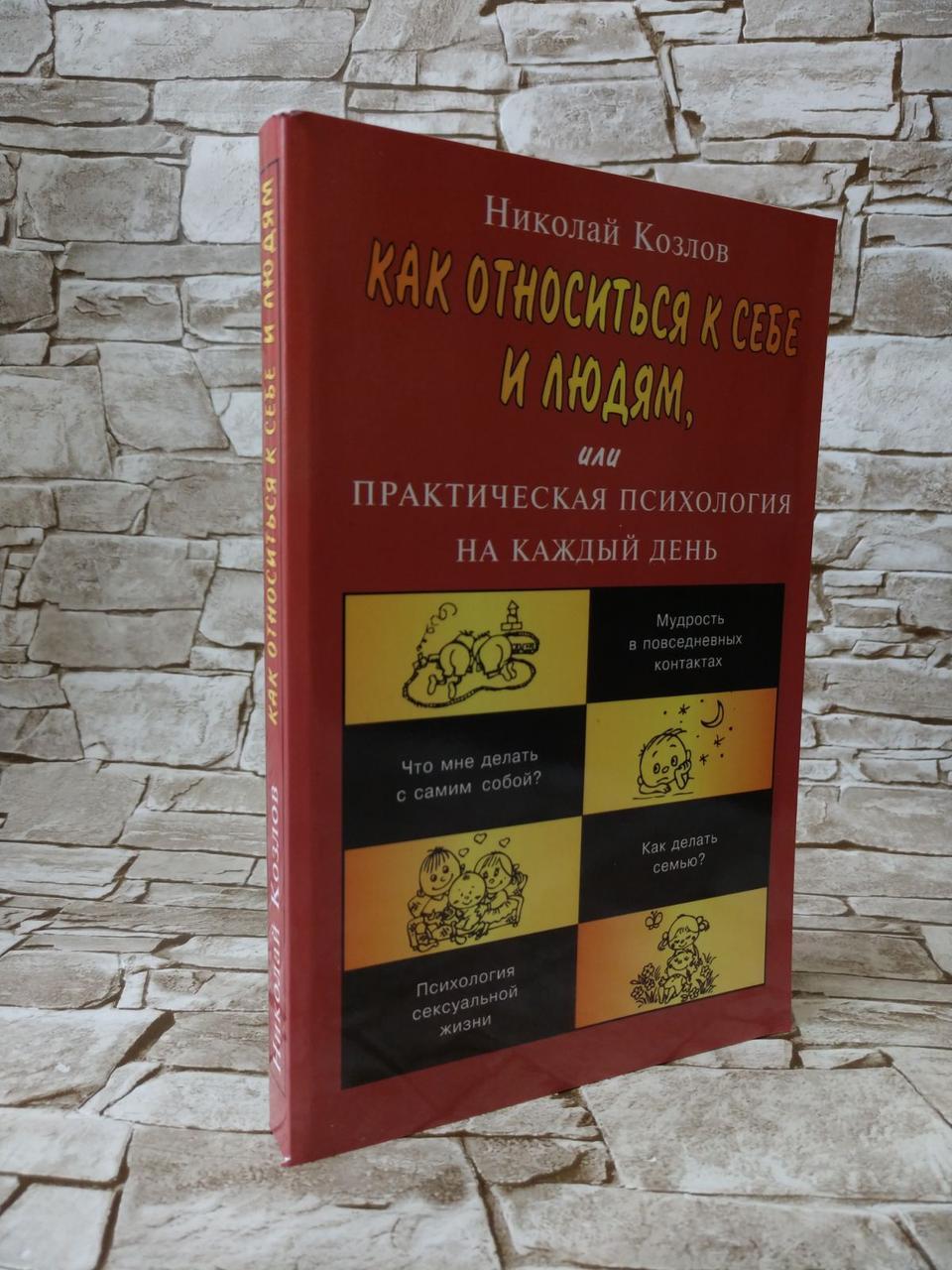 """Книга """"Как относиться к себе и к людям, или практическая психология на каждый день"""" Н. Козлов"""