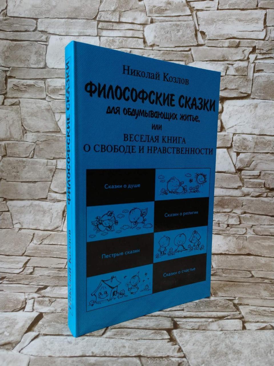 """Книга """"Философские сказки для обдумывающих житье, или Веселая книга о свободе и нравственности"""" Н. Козлов"""