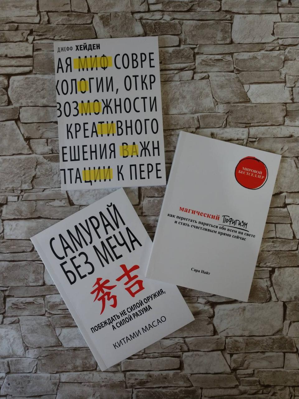 """Набір книг """"Міф про мотивації"""" Дж. Хейден, """"Магічний пофігізм"""" С. Найт, """"Самурай без меча"""" К. Масао"""