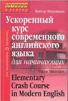 Ускоренный курс современного английского языка для начинающих. Виктор Миловидов