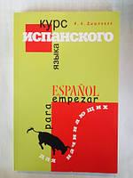 Курс испанского языка для начинающих Ирина Дышлевая
