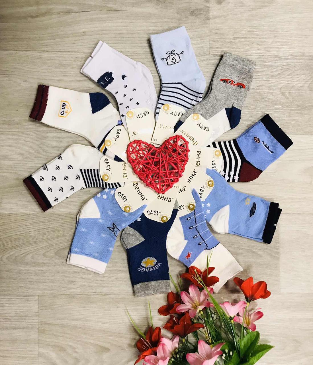Носки детские демисезонные для новорожденных с тормозами хлопок ФЕННА размер 0-6 месяцев