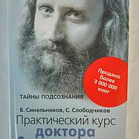 Валерий Синельников.Практический курс доктора Синельникова.