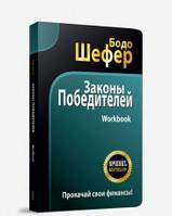 «Законы победителей. Workbook» Шефер Б.