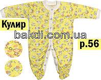 Детский тонкий хлопковый человечек кулир жёлтый на мальчика/девочку (слип) для новорожденных (0-2 мес.) рост 56 О-190