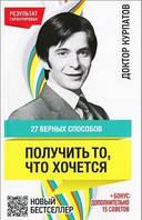 27 ВЕРНЫХ СПОСОБОВ ПОЛУЧИТЬ ТО, ЧТО ХОЧЕТСЯ. Андрей Курпатов