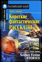 """Книга """"Айзек Азимов. Короткие фантастические рассказы / Isaac Asimov: Science Fiction Stories"""""""