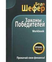 Законы победителей. Workbook (мягкая обложка) Бодо Шефер