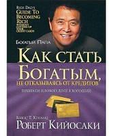 Как стать богатым, не отказываясь от кредитов Роберт Т. Кийосаки