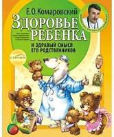 Здоровье ребенка и здравый смысл его родственников(Мягкая обложка) Евгений Комаровский