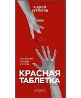 Красная таблетка. Посмотри правде в глаза! (Мягкая обложка) Андрей Курпатов