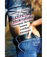 Секреты о мужчинах которые должна знать каждая женщина (мягкая обложка) Барбара де Анджелис