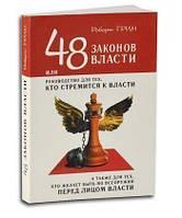 48 законов власти, или рукодство для тех, кто стремится к власти (мягкая обложка) Роберт Грин
