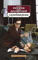 Служебный роман. Рязанов Эльдар Александрович, Брагинский Эмиль Вениаминович