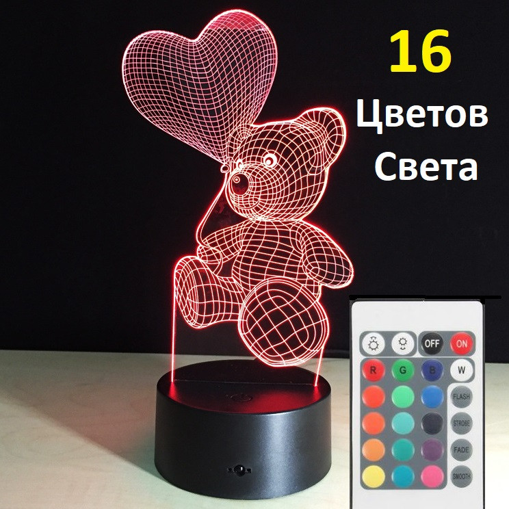 3D Светильник 💕Мишка с шариком💕. 1 Светильник - 16 разных цветов света, Детский подарок, Подарок ребенку