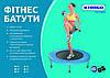 Батут для фитнеса KIDIGO 140 см (61003), фото 4