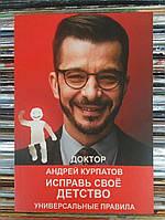А.Курпатов.Исправь своё детство.