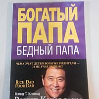 Богатый папа. Бедный папа (мягкая обложка) Роберт Т. Кийосаки, Шэрон Л. Лектер