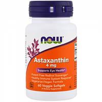 Астаксантин (Astaxanthin) 4 мг 60 капсул