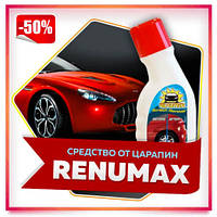 """Средство для удаления царапин на автомобиле """"Renumax"""""""