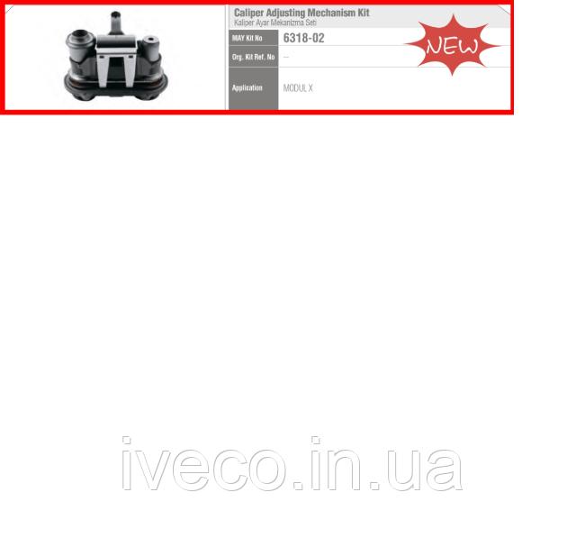 Механизм подвода суппорта тормозного в сборе  MODUL X 6318-02 34602534TE  HL60028R HALDEX