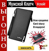 Мужской кошелек Baellery Clasik + Нож кредитка в подарок!