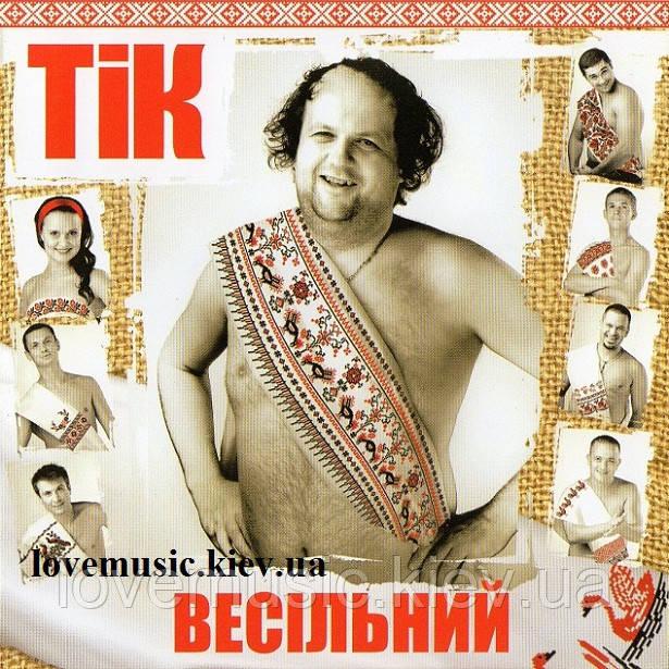Музичний сд диск ТІК Весільний (2011) (audio cd)