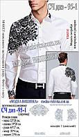 """Заготовка для вишивки """"Сорочка чоловіча"""" СЧ диз-95-1 (Модна вишивка)"""