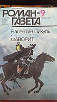 """Роман газета """"Фаворит"""" Валентин Пикуль"""
