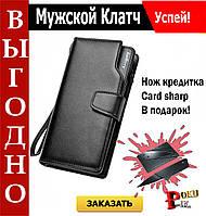 Мужской кошелек Baellerry business + нож в подарок!