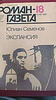 Роман газета №17-20 (1986-1988 гг)