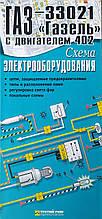 """СХЕМА ЭЛЕКТРООБОРУДОВАНИЯ  ГАЗ-33021 """"ГАЗЕЛЬ""""   с двигателем 402"""