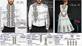 """Заготовки під вишивку одягу """"Комплект Дизайнерський 58 (Модна вишивка)"""""""
