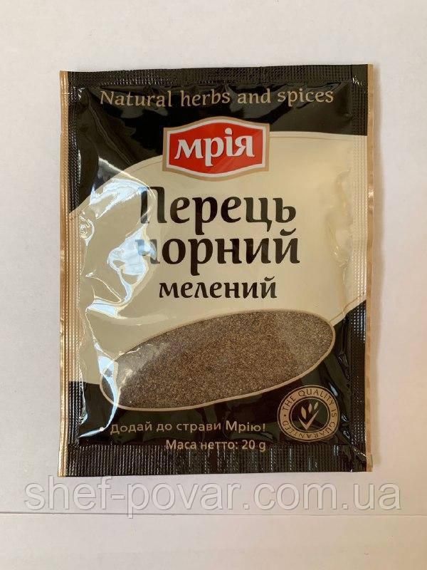 """Чорний перець мелений 10гр ТМ """"Мрія"""""""