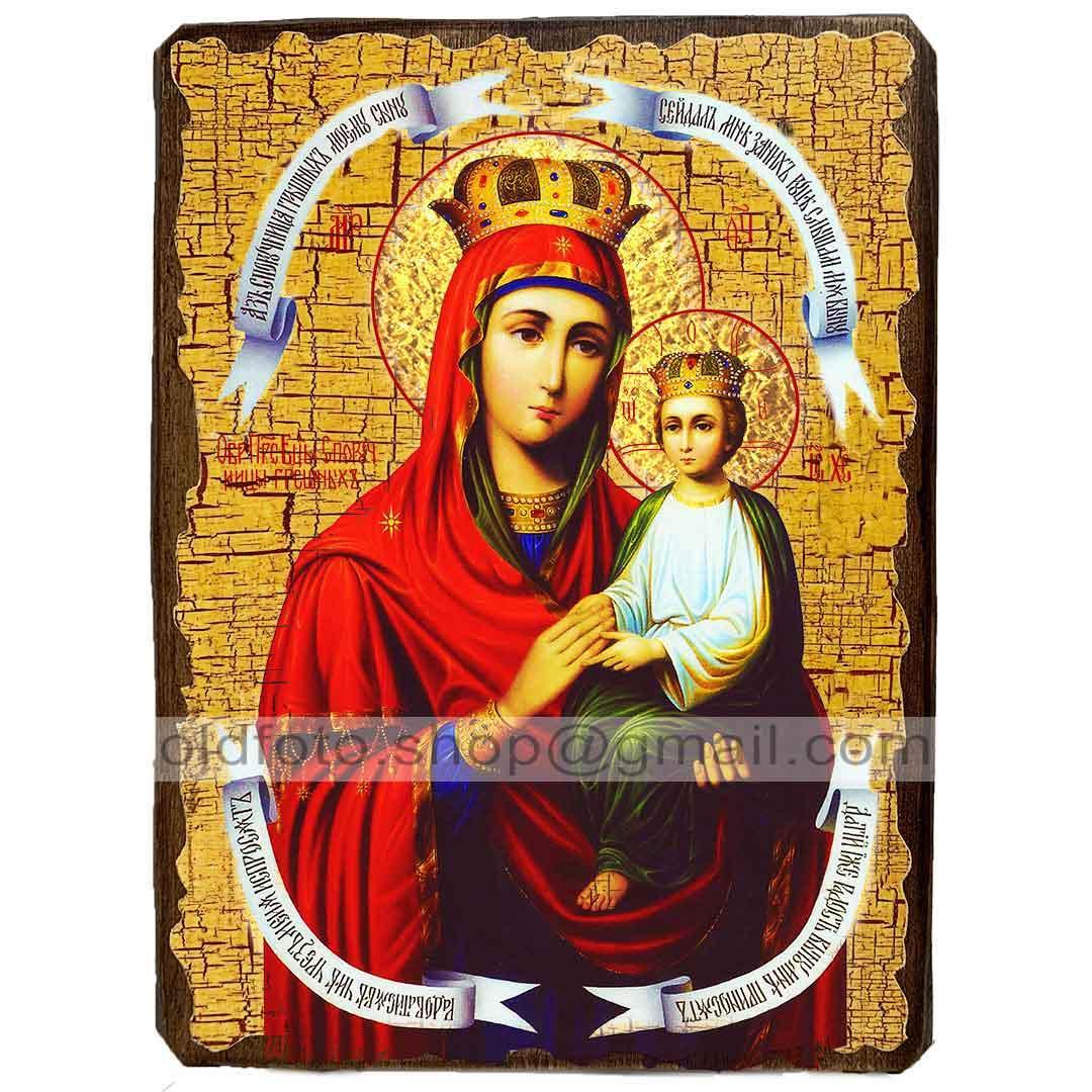 Споручница Грешных Икона Пресвятой Богородицы ,икона на дереве 130х170 мм