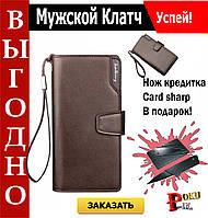 Мужской кошелек Baellerry business + нож кредитка в подарок!