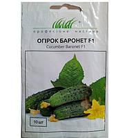 Семена Огурец самоопыляющийся Баронет F1, 10 семян NongWoo Bio