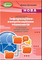 Використання інформац.-комунікац. технологій у 1-2 класах  Навч-метод.посібник Антонова Генеза