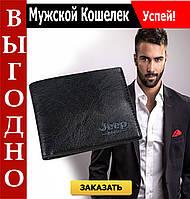 Мужской кошелек Jeep + нож кредитка в подарок