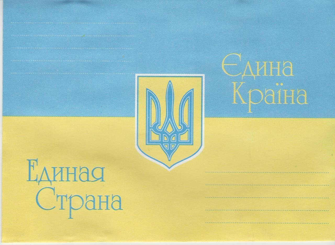 """Упаковка цветных почтовых конвертов С6 """"Єдина Країна!"""" - 20шт"""