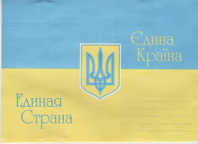 """Упаковка цветных почтовых конвертов С6 """"Єдина Країна!"""" - 20шт, фото 2"""