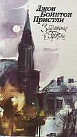 "Книга ""Затемнение в Грэтли"" Джон Бойнтон Пристли"