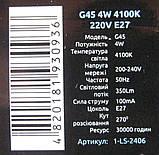 Лампа світлодіодна Sirius 4W 4100K E27 G45 (сфера), фото 3
