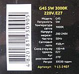 Лампа светодиодная Sirius 5W E27 3000K (сфера), фото 3