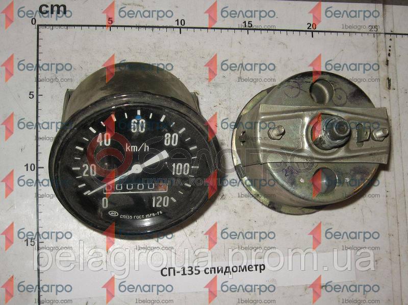 СП-135 Спидометр УАЗ, ГАЗ, ЗИЛ, КРАЗ, РФ