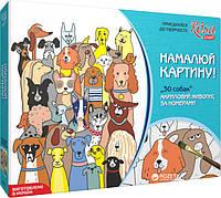 Набор для творчества Rosa Start Акриловая живопись по номерам 30 собак (4823086707184)